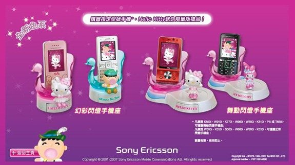 Sony Ericsson Hello Kitty