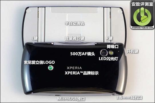Sony Ericsson Xperia Play Zeus Z1 PlayStation Phone 05