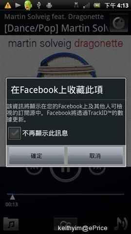 Facebook inside Xperia 05